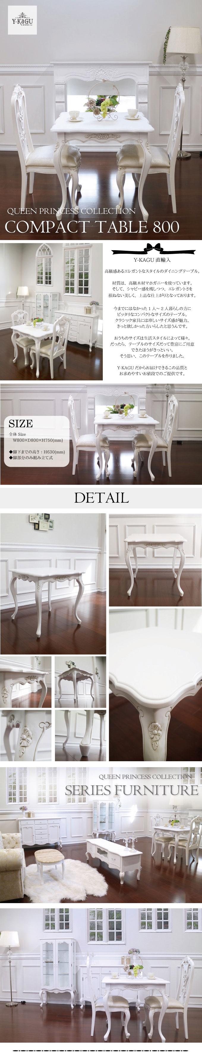 テーブル,2人用,3人用,4人用,コンパクト,正方形,80cm,白家具,ホワイト家具,食卓,ダイニング,ダイニングテーブル