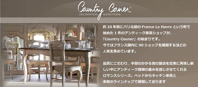 フレンチ家具 Country Corner カントリーコーナー