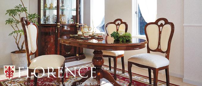 ヨーロッパ最高級ブランド家具 サルタレッリ社 Florence フローレンス
