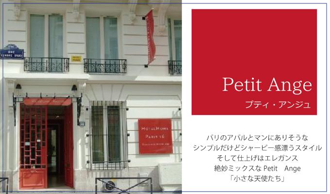 パリの一室にありそうなパリジェンヌ家具 Petit Ange プティ・アンジュ