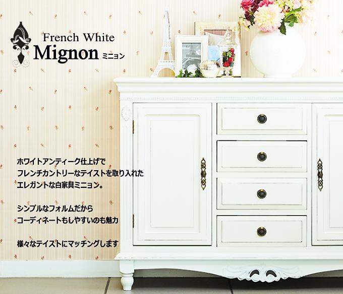 フレンチカントリーな白家具 Mignon ミニョン